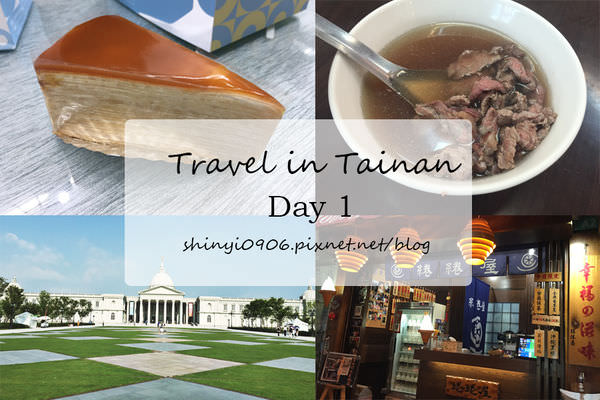 台南三天二夜|城市之旅➥牛肉湯+夢時代+奇美博物館+深藍咖啡館