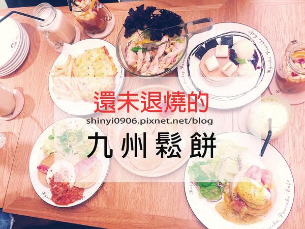 台北市信義區的九州鬆餅松菸店♥還沒退燒的美味 (含菜單)
