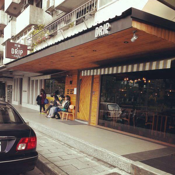 好滴咖啡 Drip cafe (松菸店) | 與姐妹的聚餐❤ 含菜單