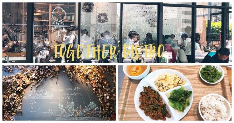 松江南京美食推薦  一起小食館 用心的中式料理簡餐店(下午茶咖啡廳)