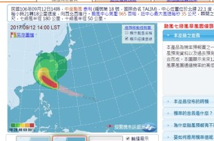泰利颱風│停電回報、台鐵公告、淹水災情、颱風動向、停班停課