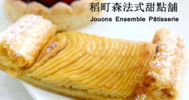 【亞東醫院站】Jouons Ensemble Pâtisserie稻町森法式甜點舖~