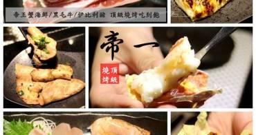 【西湖站】帝一 帝王蟹海鮮/黑毛牛/伊比利豬 頂級燒烤吃到飽