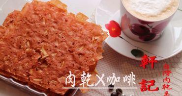 【網購/宅配】軒記台灣肉乾王~肉乾X咖啡新搭配