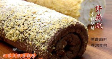 【新北 新莊】許燕斌手作烘焙~法國藍帶/新莊甜點世界冠軍主廚/巴黎小天使蛋糕捲/巴黎小惡魔蛋糕捲