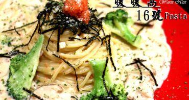 【新埔站】暖暖窩16號Pasta~板橋親子友善餐廳 義大利麵 燉飯 輕食