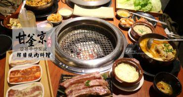 【蘆洲站】甘釜京 韓日燒肉料理專門店~韓式料理 日式燒肉 海鮮塔