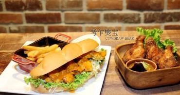 【中山站】考乍熋宝~注入英式優雅靈魂的泰式料理在台北街頭/一人一套的泰式料理