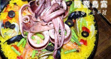 【江子翠站】隨意鳥窩異國創意料理~用料實在價格親民的西班牙料理/聖誕跨年大餐好選擇