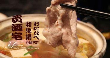 【六張犁站】炙酒宅居酒屋~和鬼鍋 X 日式麻辣鍋湯頭溫醇鮮甜