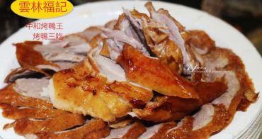 【景安站】雲林福記烤鴨~三代傳承正宗老店/中和烤鴨王/片肉、炒骨、鹹酥烤鴨三吃