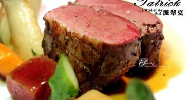 【信義安和站】法式派翠克餐廳~優雅動人的料理魂~大安區法式料理