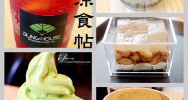 [信義安和站]涼食帖創新的涼糕~台式涼菓子的咖啡甜點店