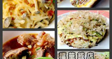 【大安站】福華飯店麗香苑~單點輕食+自助沙拉吧吃到飽 依食量做最適合自己的選擇