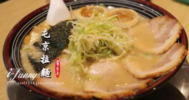 【中山站】屯京拉麵中山店~來自東京池袋第一名,會呼吸的麵條