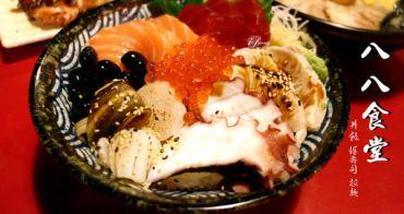 【板橋站】八八食堂~平價飽足日本食堂 丼飯 握壽司 拉麵 燒烤 定食