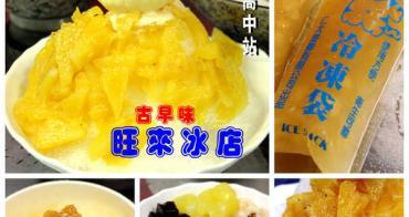 【三民高中站】古早味旺來冰店~新鮮不咬舌的鳳梨剉冰 蘆洲冰店推薦
