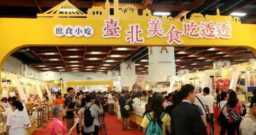 【2015台灣美食展】開幕首日現場報導-庶食小吃類優惠整理