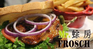 【市政府站】蜍房Mr. FROSCH 新美式餐廳~義大利麵 燉飯 早午餐 松菸週邊