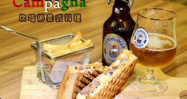 【科技大樓站】Campagna坎培娜義式料理~義大利麵/披薩/帕里尼/科技大樓義式餐廳/台北教育大學