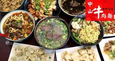 【新北 中和】中山牛肉麵~牛肉麵飯/水餃/美味滷味 平價飽足的麵店