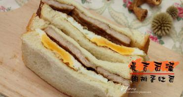 【新北 土城】晨吉司漢肉排蛋吐司 土城明德店~晨光吐司X里肌肉排X新鮮優質蛋