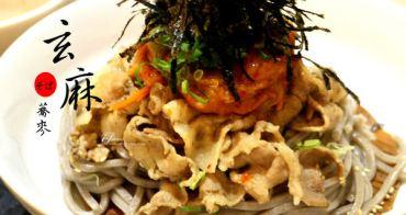 【忠孝敦化站】玄麻蕎麥處~源自日本祕技獨家傳授的優雅清爽日式麵食
