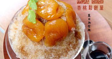 【忠孝敦化站】UZNA OMOM 杏桃鬆餅屋不只下午茶 刨冰 輕食小品 食事系鬆餅 夏日新食趣