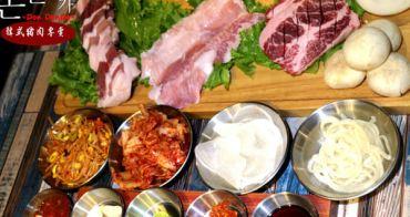 [國父紀念館站]咚咚家dondonga韓式豬肉專賣~新開幕東區韓式烤肉 夢幻伊比利豬
