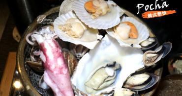 【忠孝復興站】Pocha韓式熱炒2店~新開幕東區韓式熱炒2店 獨家海鮮貝類鍋(文中附詳細新菜單)
