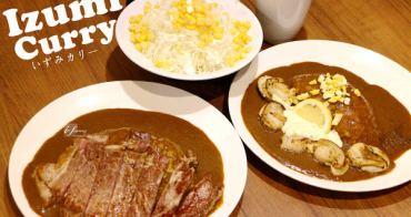 【台北車站】Izumi Curry~紐約客牛排與咖哩的美妙結合 大阪最佳餐廳 日本