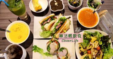 【新埔站】翠活輕飲食 Cheer Life~輕食 水耕蔬菜 三明治 沙拉