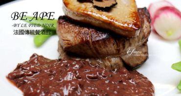 【雙連站】BeApe - 法國傳統餐酒館~黑腳私廚進化版~氣氛餐點及價格都很迷人