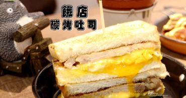 [三重國小站]餓店碳烤吐司~甘願排一個小時也要吃到的超人氣碳烤吐司