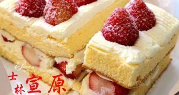 【網購/宅配】士林宣原蛋糕專賣店~網路熱賣雙層草莓蛋糕(季節限定)