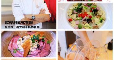 【南港站】L'origine歐傑洛義式餐廳~全台唯一的義大利米其林餐廳座落南港