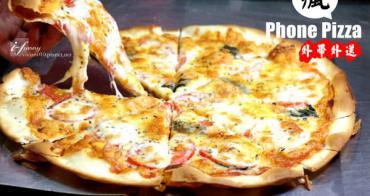 【雙連站】Phone Pizza 瘋披薩~雞蟹大戰披薩 X 紅豆麻糬披薩 林森錢櫃旁創意披薩