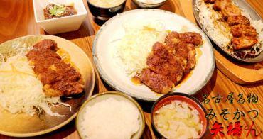 【東門站】矢場味噌豬排(台北東門店)~源自名古屋排隊名店 半世紀的美味來台飄香