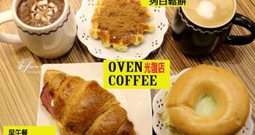【信義安和站】OVEN COFFEE烤香咖啡光復店~外帶外送平價咖啡~早餐~列日鬆餅~下午茶