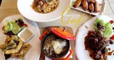 【忠孝新生站】Amandier雅蒙蒂法式甜點~松露燉飯/三杯雞義大利麵/精緻甜點/授權甜點伴手禮