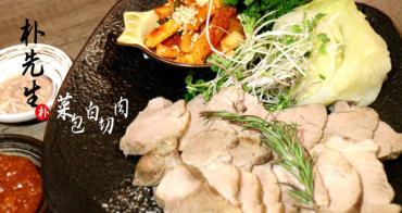 【東門站】朴先生菜包白切肉~韓國主廚X韓式熱炒~東門韓式料理