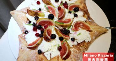 【松江南京站】 Milano Pizzeria義大利米蘭手工窯烤披薩台北中山店~頂級食材帶來味覺的絕美享受