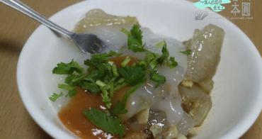 【池上美食】吉本肉圓~料多實在的四神湯~一個人的旅行在池上(台東三天兩夜自助行)