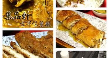 【三峽老街】集品軒古早味餐廳~三峽老街的古早味午餐/下午茶/晚餐 近三峽祖師廟