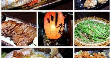 【行天宮站】川賀燒烤居酒屋(合江店)~就是令人一訪再訪的美味居酒屋~連甜點甜在心芋頭都超讚