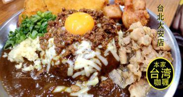 【忠孝復興站】本家台灣咖哩大安店~台式肉燥與日式咖哩的完美結合 食尚玩家推薦