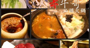 【行天宮站】赤牛哥汕頭火鍋~獨特沙茶醬 生涮台南溫體黃牛肉 自助沙茶火鍋