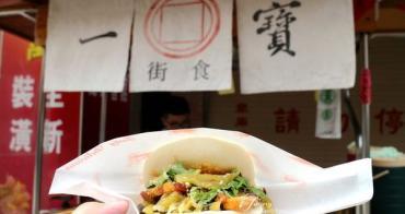 【新北 蘆洲】一寶街食~文青風路邊攤/刈包/蘿蔔糕/饅頭夾薑汁燒肉