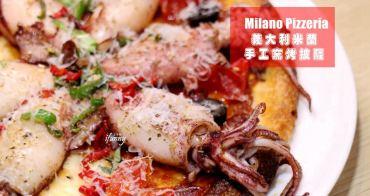 【松江南京站】義大利米蘭手工窯烤披薩~一吃上癮的冰披薩 頂級食材的真實展現