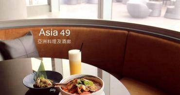 【板橋站】Asia 49亞洲料理及酒廊/新北最高景觀餐廳/商業午餐$350 雙人下午茶$600